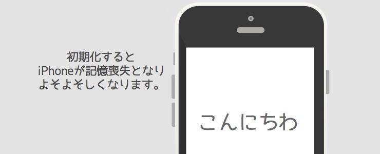 化 初期 iphone 完全