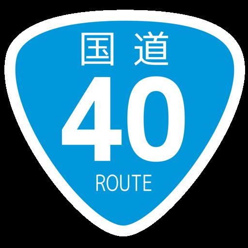 ルート40